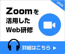 Zoomを活用したWeb研修
