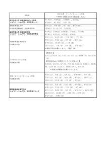【OC開催日程確認票】 ≪確定版≫ (1)のサムネイル