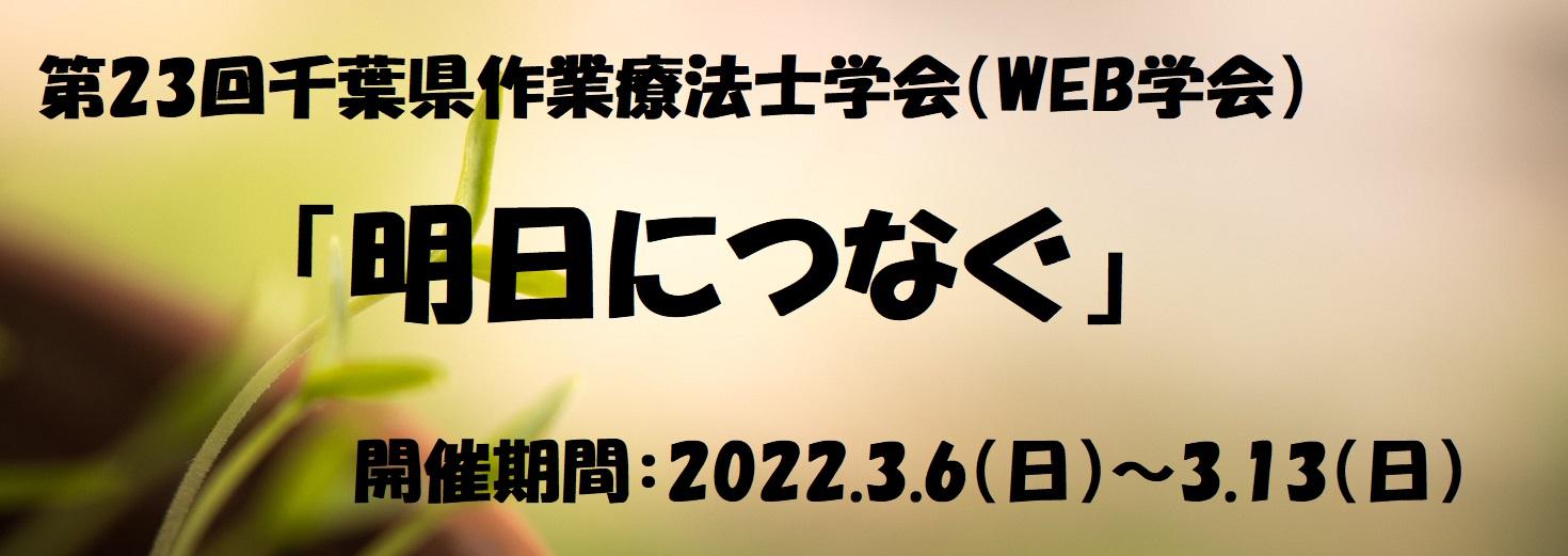 第23回 千葉県作業療法士学会
