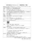 (修正20211009)生活行為向上マネシ_メント基礎研修のこ_案内のサムネイル